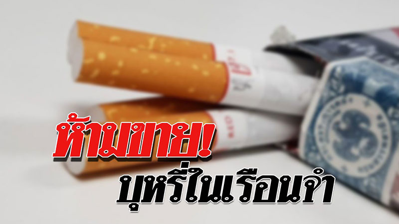 cigarettes-jail