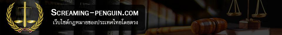 เว็บไซต์กฎหมายของประเทศไทยโดยตรง